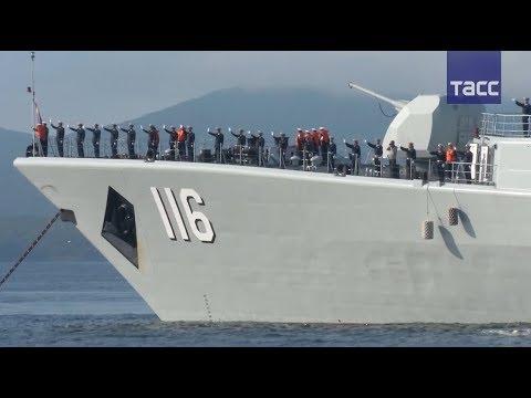 Боевые корабли ВМС Китая прибыли во Владивосток