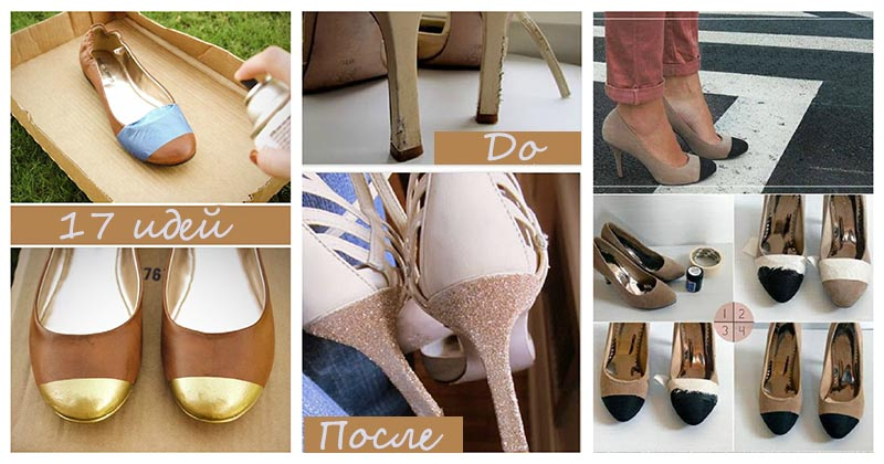 Идеи обновления обуви с помо…
