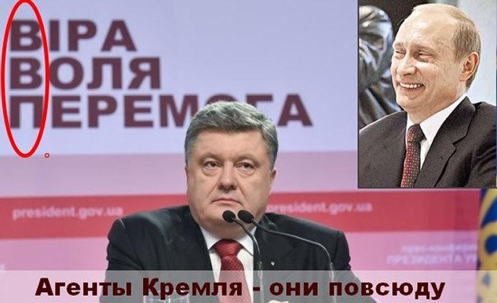 Порошенко нарядился в цвета флага России