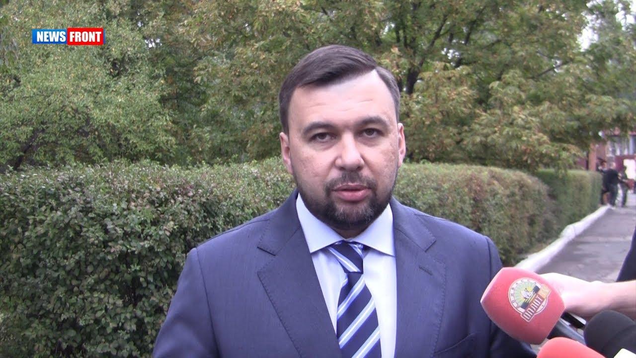 Денис Пушилин назначил исполняющего обязанности премьер-министра ДНР
