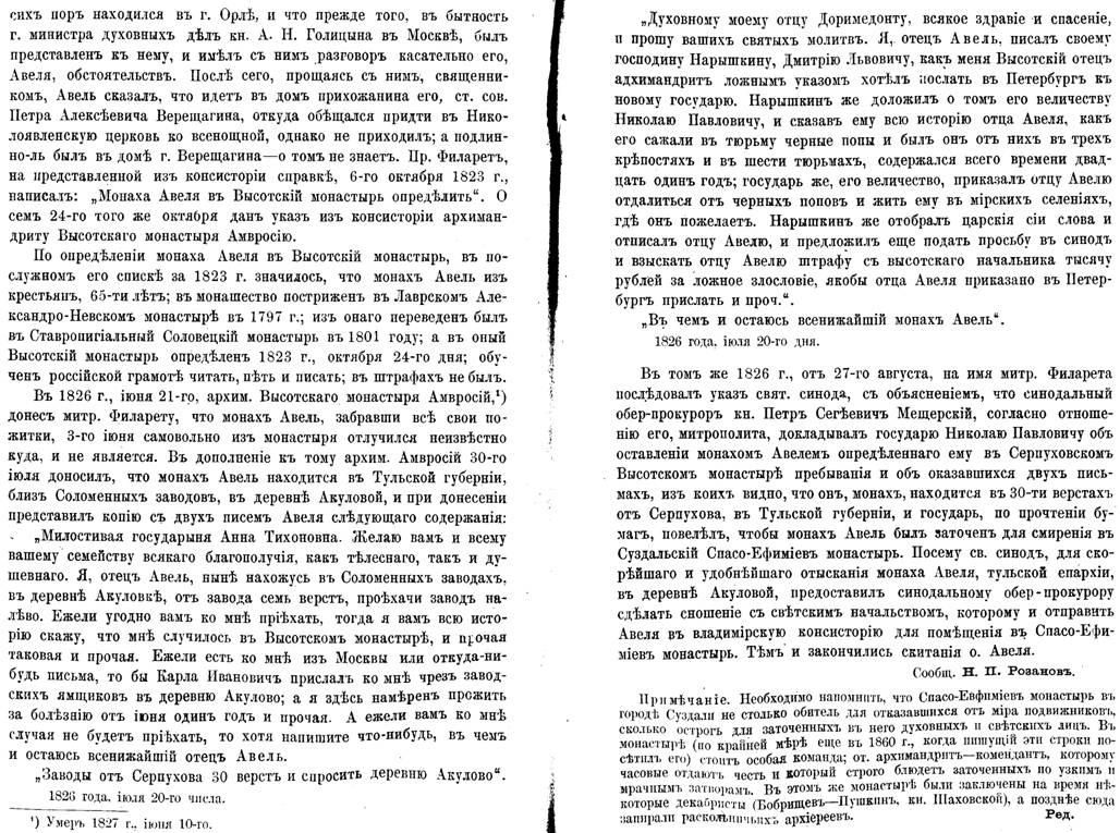 Предсказание монаха Авеля о будущем России 258