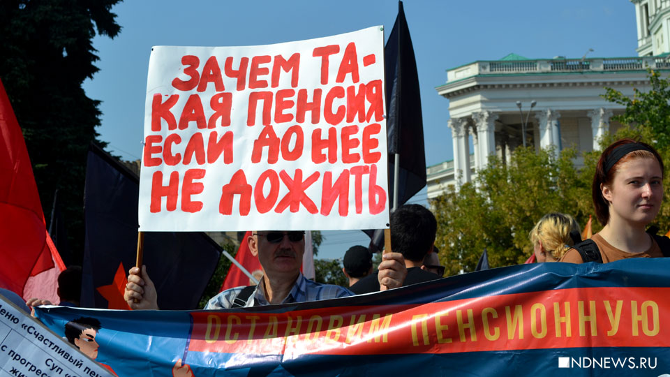 Назван главный виновник пенсионной реформы:  «провалы» не в демографии, а в работе правительства