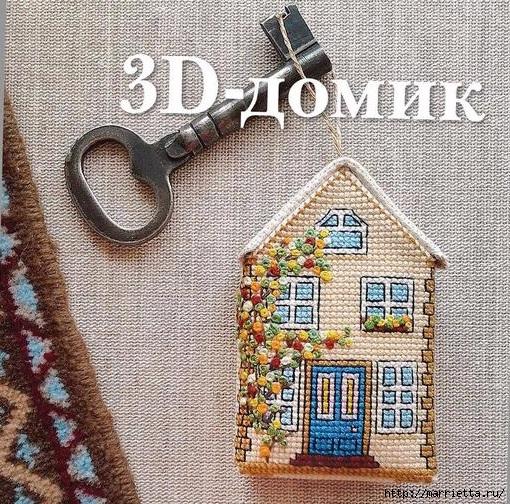 Объемный домик с вышивкой крестом. Схема