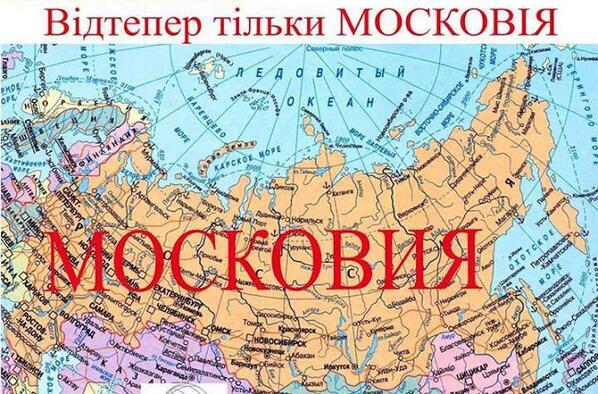 Если Россия – Московия, то Украина – Подмосковье