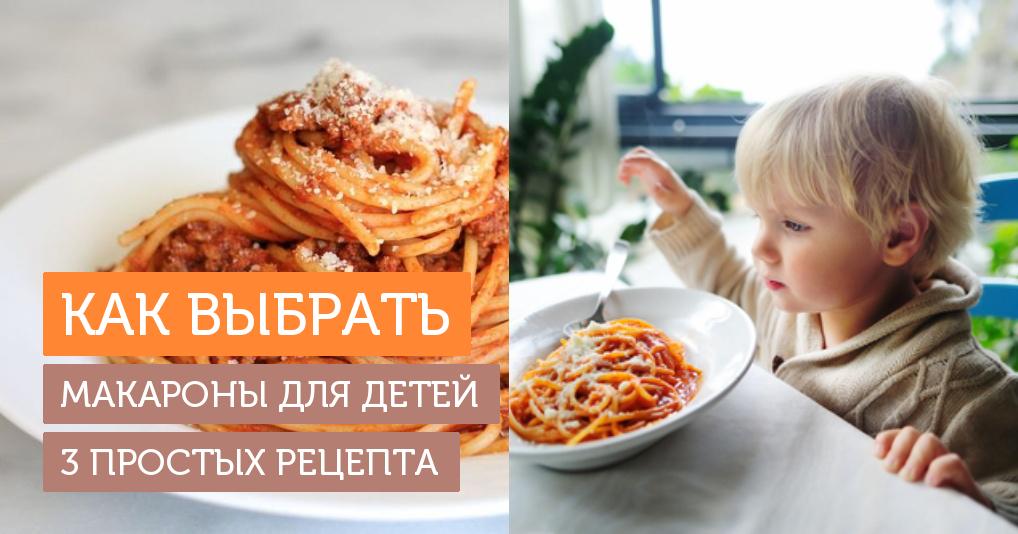 Макароны для детей: 3 простых рецепта