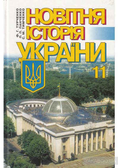 Как украинцы москалей били: …