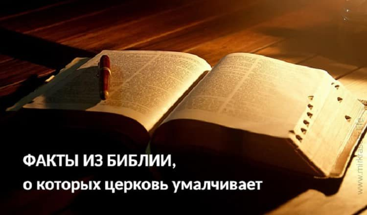 Какие факты из Библии умалчивает церковь