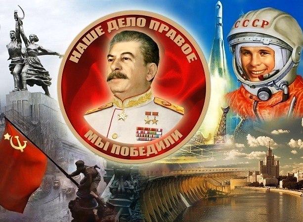 Сталин - факты исторической правды.