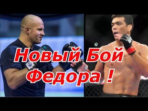 Фёдор Емельяненко против Лиото Мачиды 👍