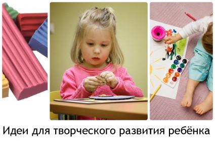 Идея для развития воображения у детей