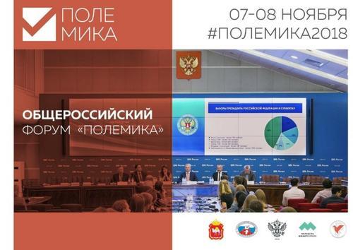 Челябинск примет общероссийский форум молодежи «ПОЛЕМИКА - 2018»
