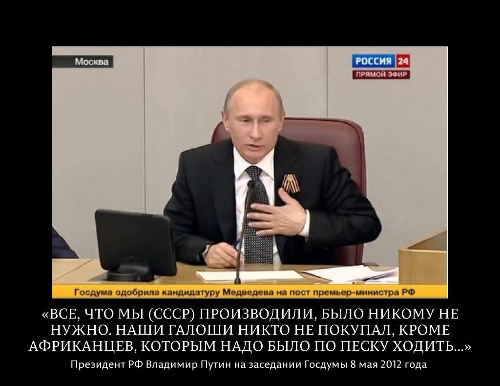 Небезобидное чудачество Путина