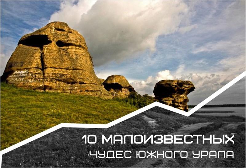 10 малоизвестных чудес Южного Урала