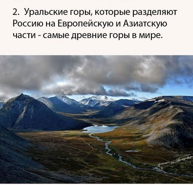 30 интересных  фактов о России россия, факты