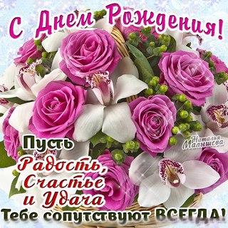 С днем рождения поздравления женщине красивые для свахи 7