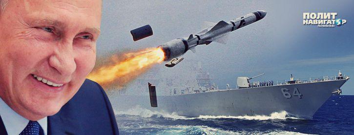 Россия встретила американский эсминец в Черном море учебным ракетным ударом