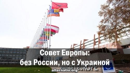 Совет Европы: без России, но с Украиной