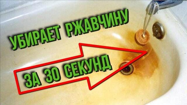 УБИРАЕМ РЖАВЧИНУ С ЛЮБЫХ ПОВЕРХНОСТЕЙ ЗА 30 СЕКУНД!!!