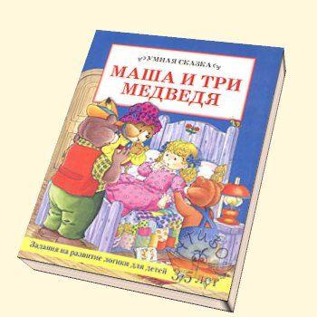 """Сказка """"Маша и три медведя"""" у разных народов!"""