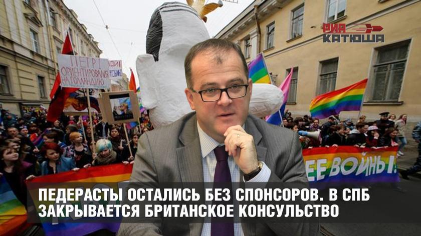 Педерасты остались без спонсоров. В Петербурге закрывается британское консульство