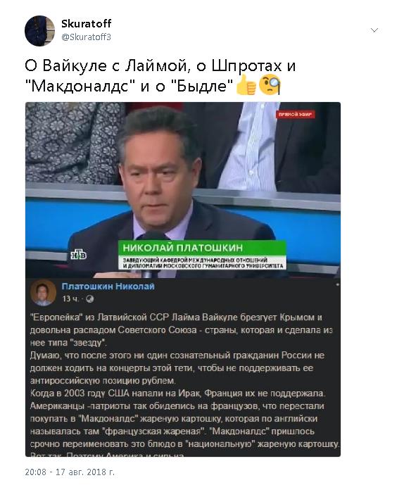 """Николай Платошкин назвал тех, кого он считает """"Быдлом"""""""