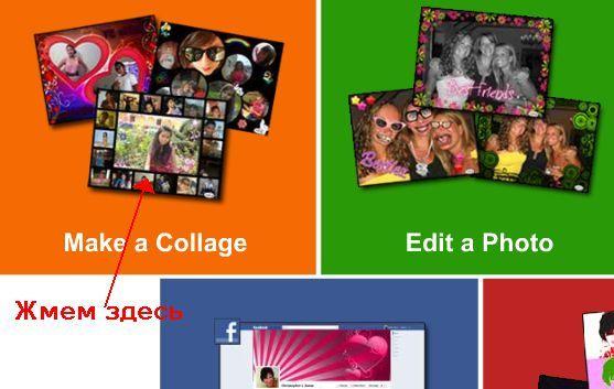 Бесплатный онлайн редактор фотографий piZap.com