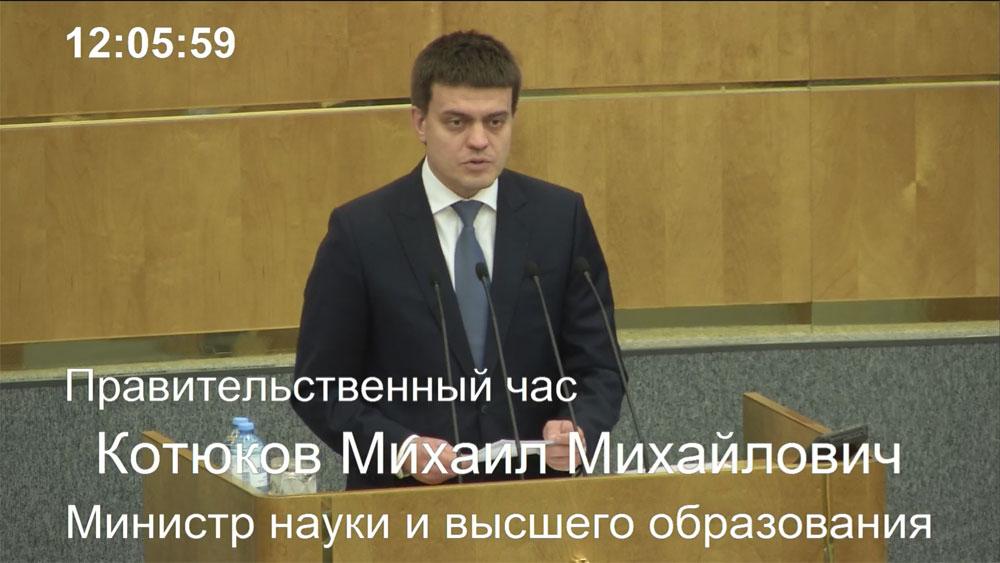 Мы работаем, чтобы снижать риски – Михаил Котюков в Госдуме