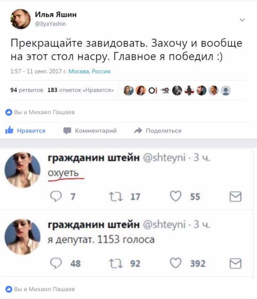 В Москве мундепом стала «мразь»