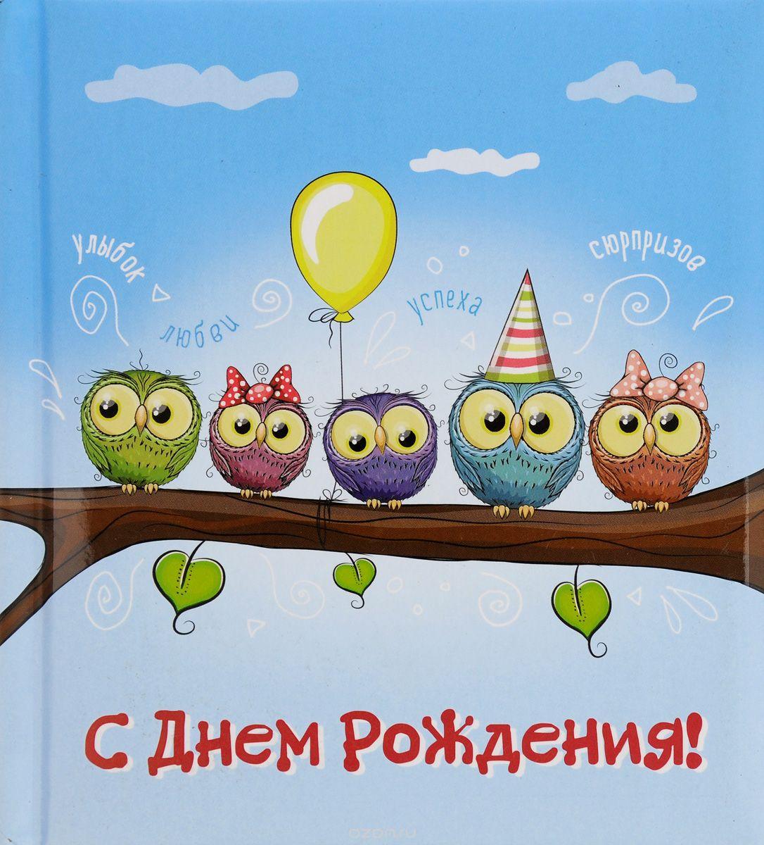 Поздравления с днем рождения без открытки