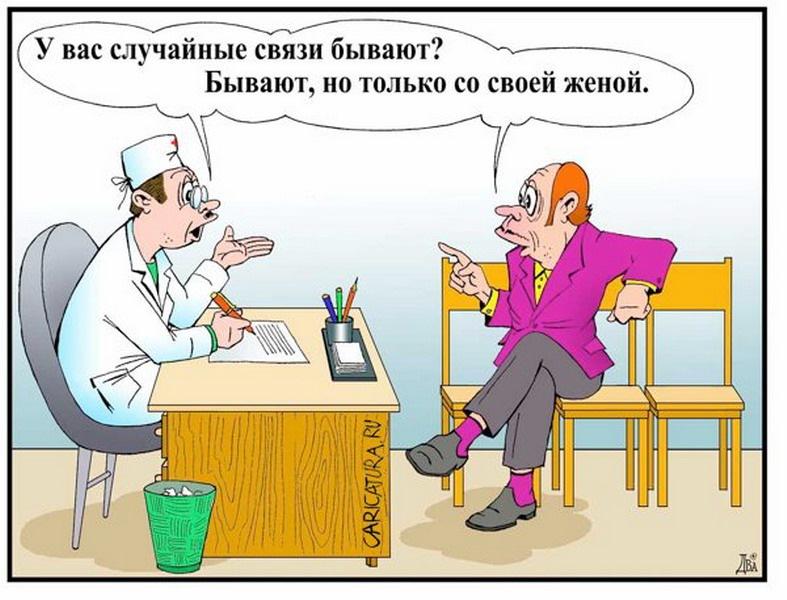 Плох тот врач, который покупает коньяк...)))