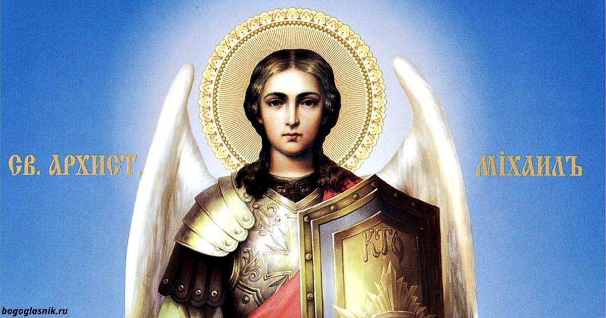 19 сентября — великий праздник ″Михайлово чудо″. Вот 6 вещей, которые запрещены
