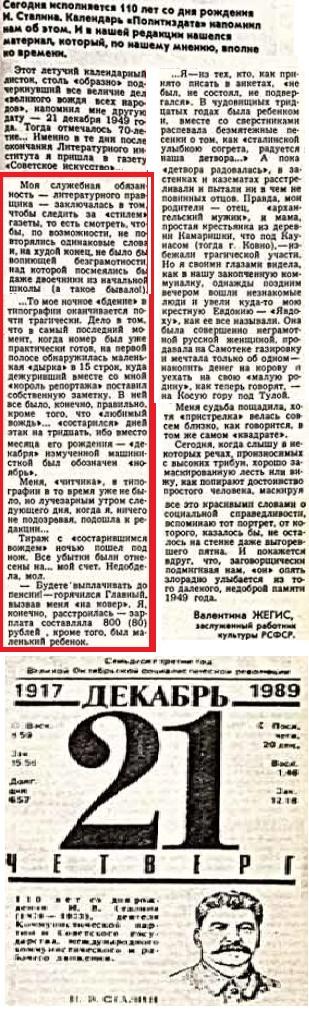 Сталин вел пристрелку совсем близко