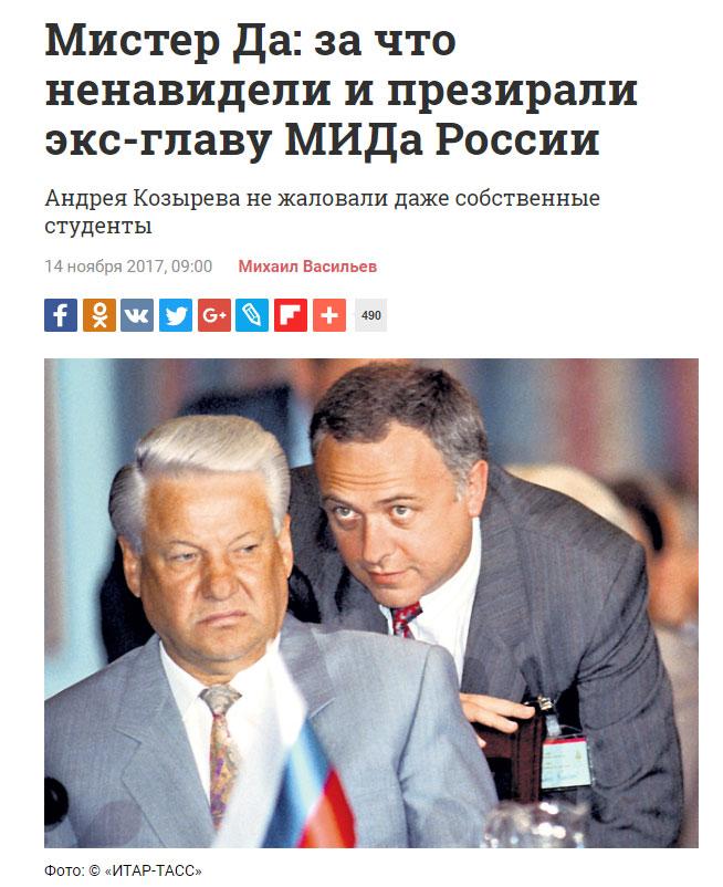 Андрей Козырев и каста «непр…