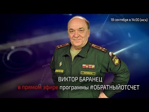 Виктор Баранец в прямом эфире программы #ОБРАТНЫЙОТСЧЁТ