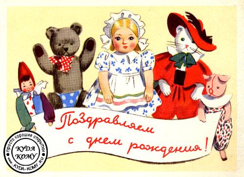 Поздравления с куклами