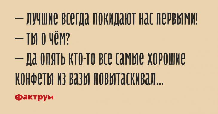 Жена — мужу: — Почему ты стал такой сухой и бездушный? — Потому что кто-то выпил из меня все соки!