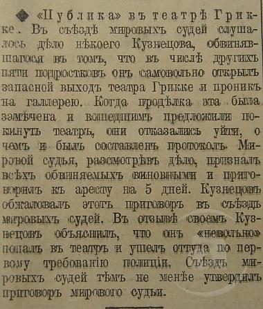 Этот день 100 лет назад. 29 (16) ноября 1912 года