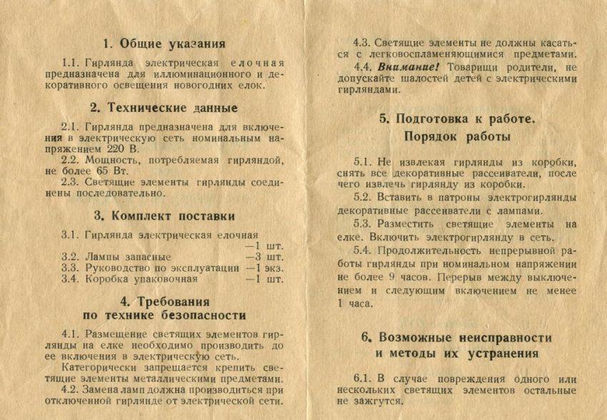 Аппарат Уголёк-2 Инструкция - фото 7