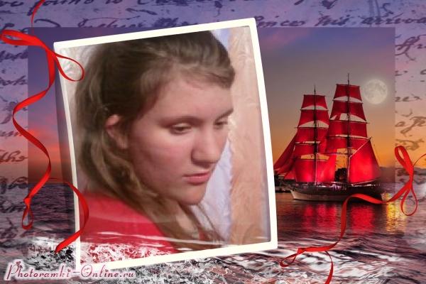 Алые паруса для Лилии