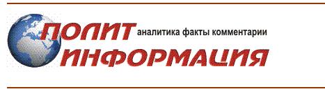 ПОЛИТ ИНФОРМАЦИЯ