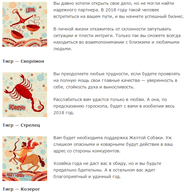Гороскоп скорпион лошадь женщи    2018