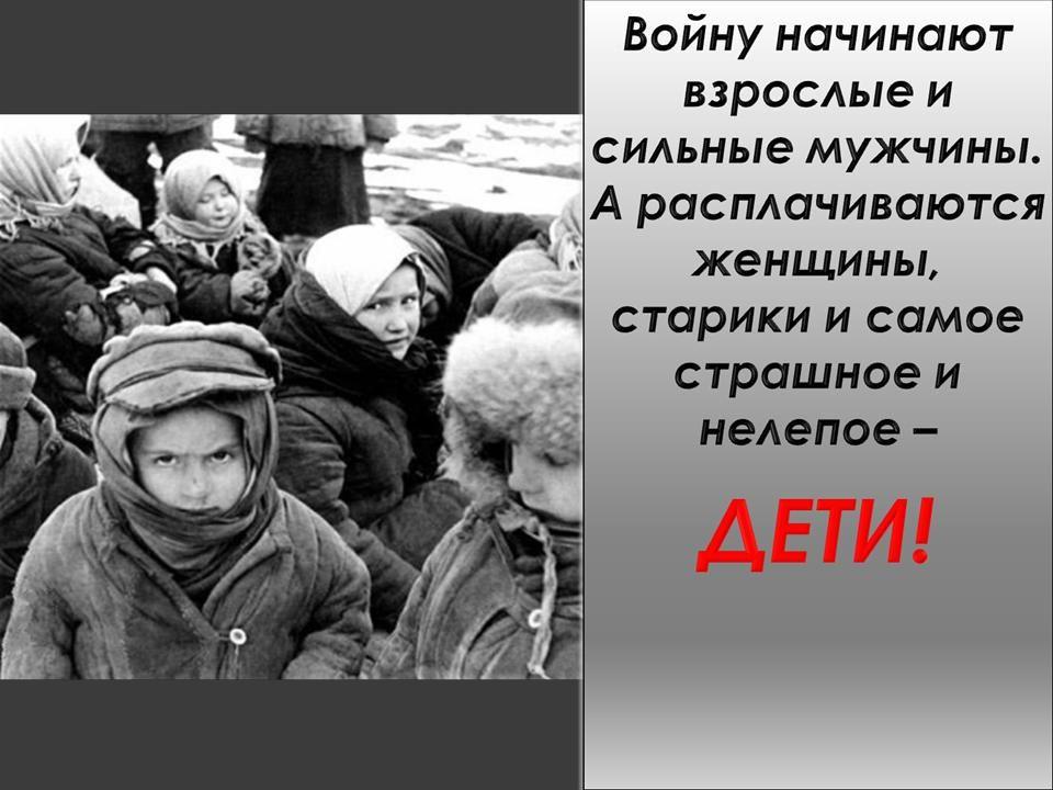Дети о Сталинградской битве. Украденное солнце...