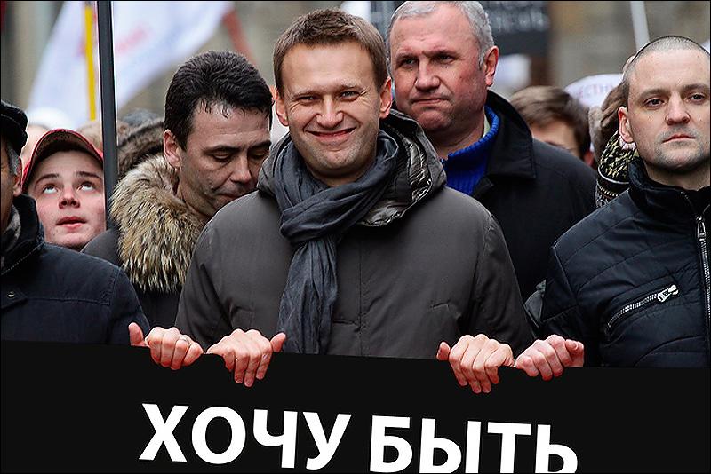 Навальный: ни дня без конфликтов ...