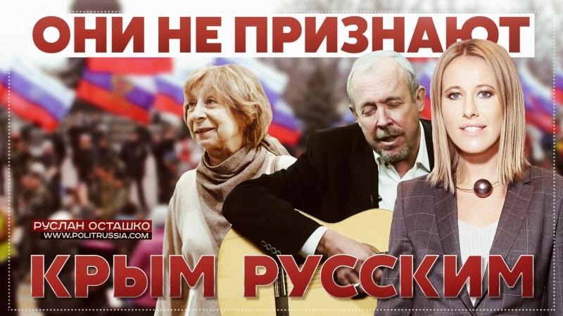 В Крыму составили список либералов, не признающих воссоединения с Россией