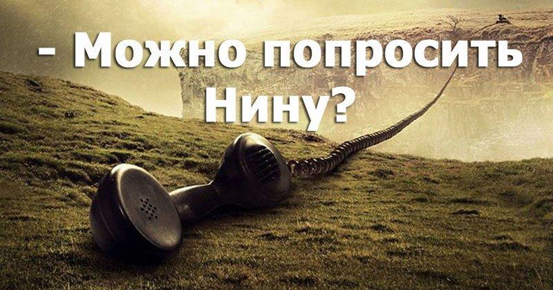 Можно попросить Нину? Кир Булычёв