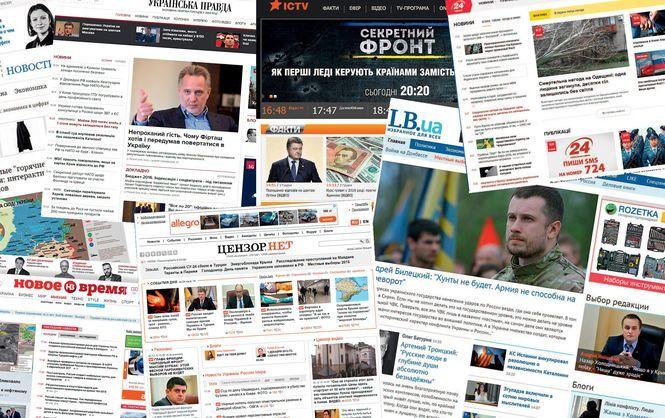Как СМИ спровоцировали войну