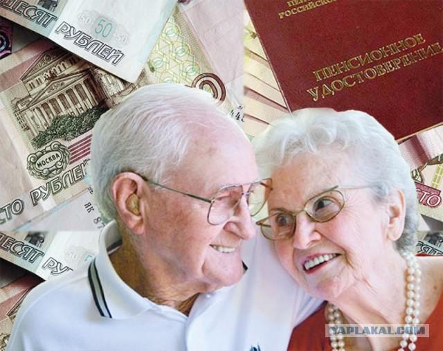 Элегантное решение пенсионно…