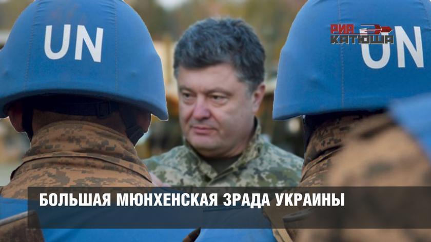 Большая Мюнхенская зрада Украины