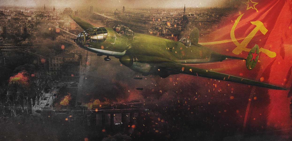 Как СССР бомбил Берлин летом…