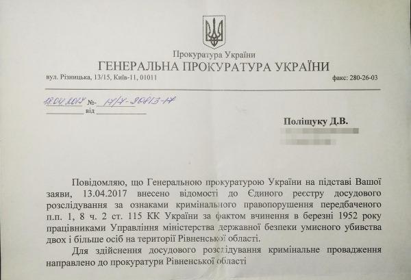На Украине ветерана Великой Отечественной будут судить за ликвидацию члена ОУН 65 лет назад
